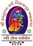 Shri Kasturba Stri Vikas Gruh min